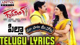 Pillaa Song With Telugu Lyrics ||మా పాట మీ నోట|| Gabbar Singh Songs