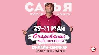 Сатья 29 31 мая онлайн семинар Сатьи Очарование женственности для женщин и мужчин