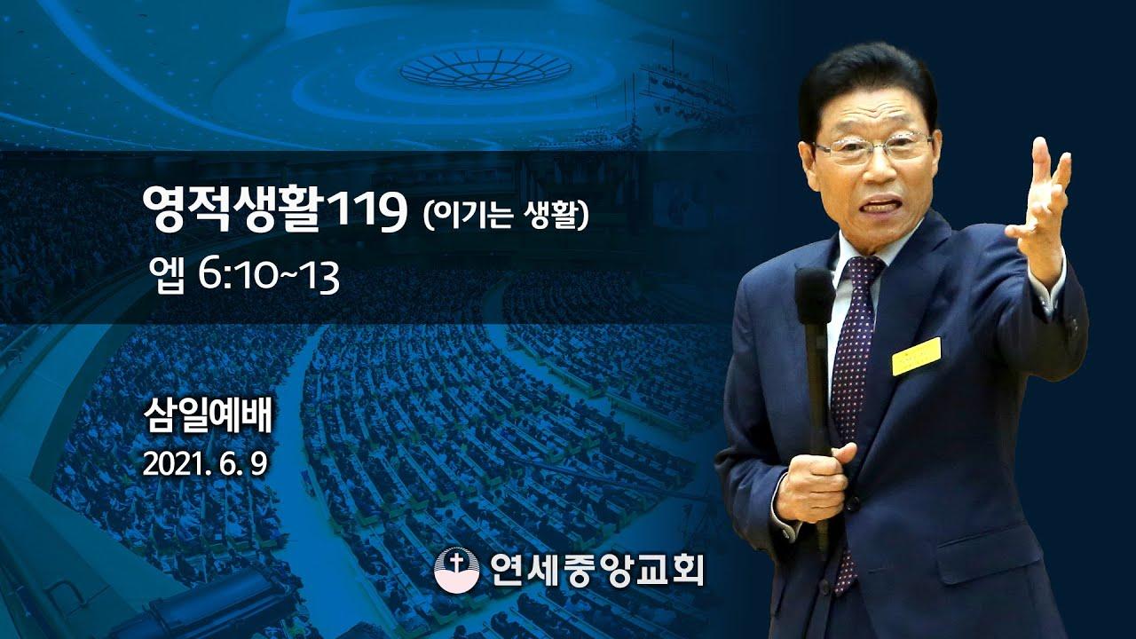 [삼일예배] 영적생활119 (이기는 생활) 2021-06-09 [연세중앙교회 윤석전 목사]
