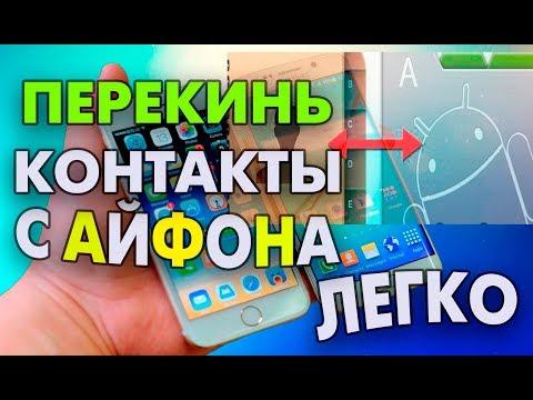 Два способа переноса контактов с IOS на Android