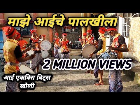 Solo song 5:-Majhe Aaiche Palkhila preet bandre song(Aai ekvira beats khoni)