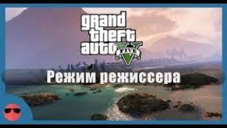 как включить и настроить РЕЖИМ РЕЖИССЁРА  В Grand Theft Auto V  В гта 5  Играю на PS4