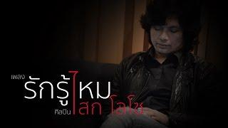 รักรู้ไหม - เสก โลโซ 【Official Audio】