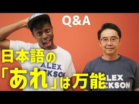 日本語の「あれ」が万能すぎ!?「あれ」に代わる英語ってある?【Q&A】