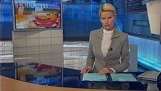 Новости (Первый канал, 15.07.2005)