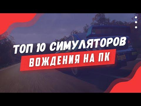 Топ 10 Симуляторов Вождения На ПК! Гонки На ПК!