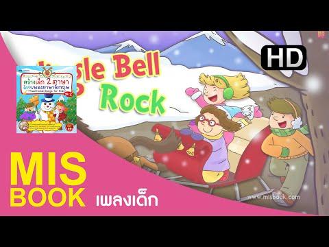 MISbook - Jingle Bell Rock [HD] - สร้างเด็กสองภาษา ด้วยเพลงภาษาอังกฤษ