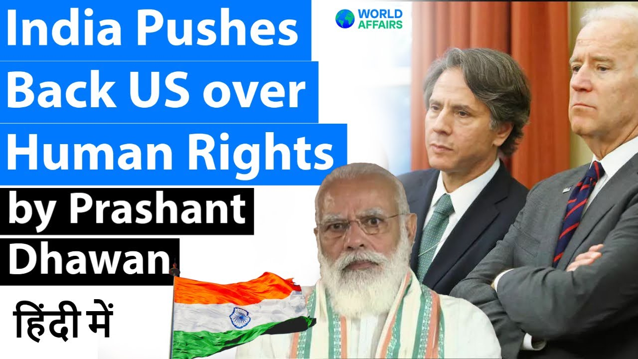 India Pushes Back US over Human Rights   Don't Lecture us!