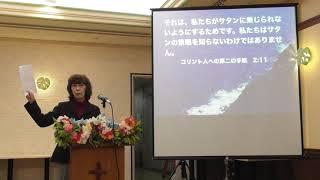 統治する自由「God Send 天のギフト」 松澤富貴子牧師・ワードオブライフ横浜
