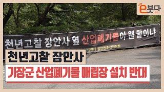 천년고찰 장안사. 기장군 산업폐기물매립장 설치 반대