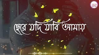 ছেরে যদি যাবি আমায় - chera jodi jabi amai.by FA Sumon.