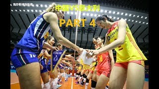 中國女排VS意大利 第四局··2019世界女排聯賽香港站part 4 China VS Italy ~the women\'s Volleyball Nations League 2019