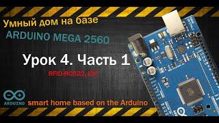 Умный дом. Урок 4 Часть 1. RFID-RC522, I2C, Автоматический замок