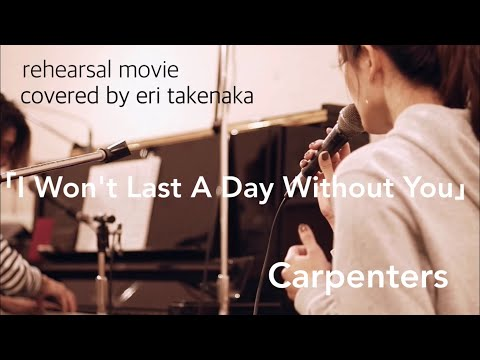 I Won't Last a Day Without You(愛は夢の中に)Carpenters / covered by 竹仲絵里eri takenaka