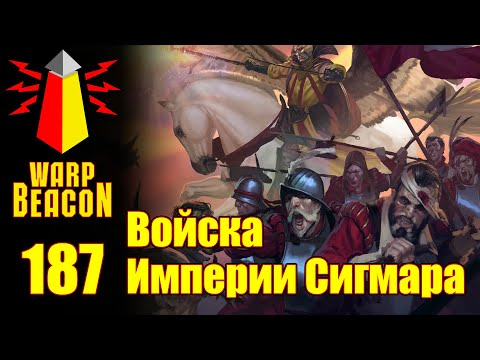 ВМ 187 Либрариум WHFB - Войска Империи Сигмара