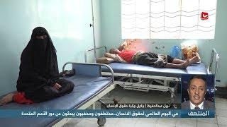 وكيل وزارة حقوق الانسان : مليشيا الحوثي وصلت لأرقام هائلة في إنتهاك حقوق الانسان في اليمن