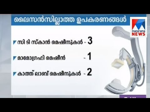 Atomic energy regulatory board sealed x-ray,scanning machines in TVM medical college | Manorama News