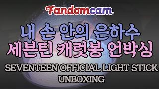 [팬덤캠] 세븐틴 캐럿봉 언박싱 / SEVENTEEN OFFICIAL LIGHT STICK UNBOXING