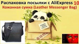 Розпакування #10 - шкіряна сумка (Leather Messenger Bag)
