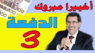 أخييرا مبروك الدفعة التالثة للجميع ديال الدعم تضامن و الراميد Tadamon, Ramed