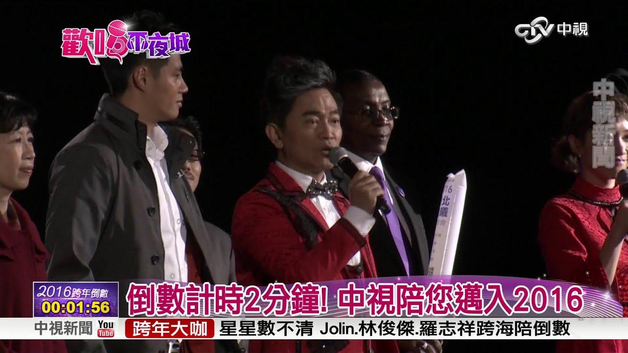 金曲歌王蕭敬騰 伴歌迷花蓮跨年│中視新聞20160101 - YouTube