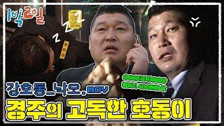 [1박2일 시즌1 142회][경주 수학여행] ★강호동 …