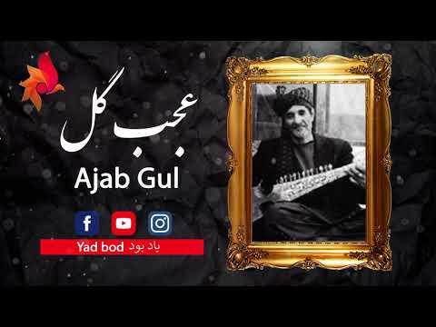 Ajab Gul -  عجب گل - OLD AFGHANI SONG