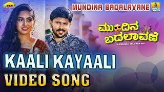 Khali Kayaali Song | Mundina Badalaavane Kannada Movie | Praveen Bhushan | Jhankar Music