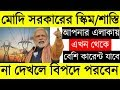 PM Modi New Scheme For Electricity Supply In Bangla | Latest News Today