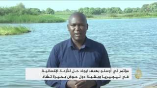 ملايين السكان قرب بحيرة تشاد يعيشون أوضاعا صعبة