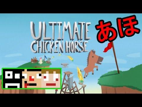 [アホなゲーム]Ultimate Chicken Horse [個人戦3人]