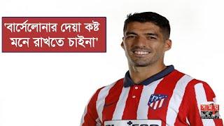 বার্সেলোনাকে ভুলে গেলেও মেসির ঋণ কখনোই শোধ করতে পারবনা | Luis Suarez | Sports News