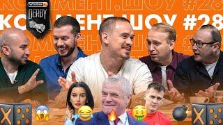 Коммент Шоу 28 Ещенко Патчи Канделаки тусовки в Спартаке и легендарная футболка