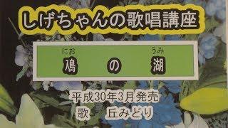 「鳰の湖」しげちゃんの歌唱レッスン講座 / 丘みどり・平成30年3月発売