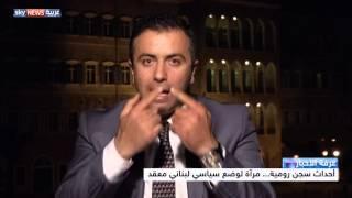 أحداث سجن رومية.. مرآة لوضع سياسي لبناني معقد