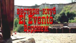 Вестерн-клуб El Evento, пляж в Воронеже, Белый колодец, от компании Event