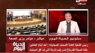 فيديو.. رئيس شعبة الصيدليات مهاجمًا وزير الداخلية: