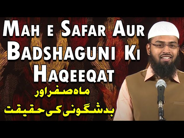 Mah e Safar Aur Badshaguni Ki Haqeeqat - Islam & Reality of Bad Omen By Adv. Faiz Syed