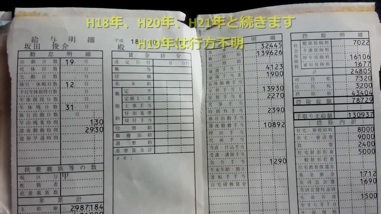 給料 明細 イオン イオン株式会社の年収給料【大卒高卒】や20~65歳の年齢別・役職別年収推移 平均年収.jp