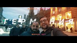 Германия. Мюнхен, Бавария // Влогигоги #2(Видео о выходных, проведенных в Мюнхене! Спасибо за просмотр и лайк! Подписывайтесь на канал, чтобы следить..., 2017-02-16T10:47:25.000Z)