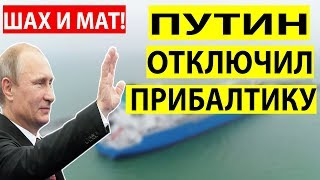 Путин «отключил» Калининград от литовского транзита