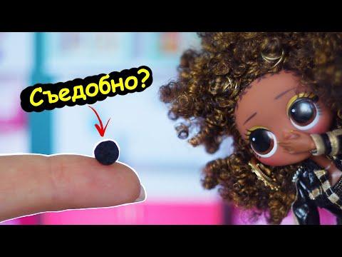 А ЭТО СЪЕДОБНО? 😱😓 Черные Чипсы, Рузик / Еда для кукол