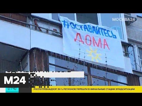 Москвичи вывешивают на балконах флаги с призывами оставаться дома - Москва 24