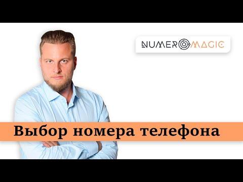 Выбор номера телефона. Олег Персидский - астролог, нумеролог, ТВ эксперт