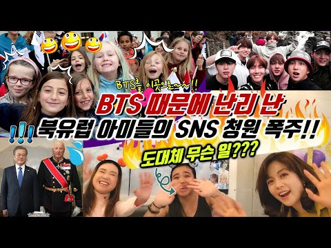 [ENG] 유럽 순방 중 문재인 대통령을 당황시킨 BTS!! BTS, the group requested to be recalled to the Norway!!(방탄 인기/영향력)