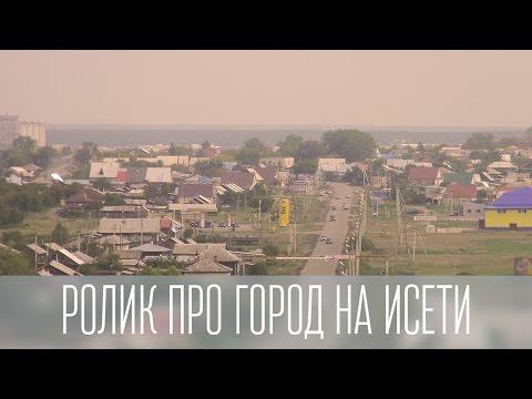 Ролик про мой город | г.Шадринск