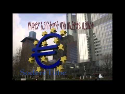 European Investment Bank opens office in Ethiopia SD