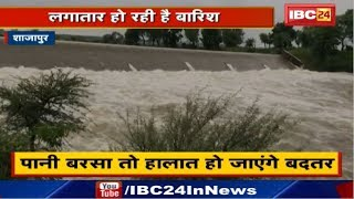 Shajapur Monsoon News : Chiller Dam Danger Mark से 1 Feet नीचे