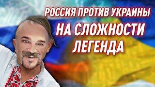 РОССИЯ ПРОТИВ УКРАИНЫ НА СЛОЖНОСТИ ЛЕГЕНДА