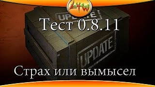 Тест 0 8 11 Страх или вымысел ~World of Tanks~